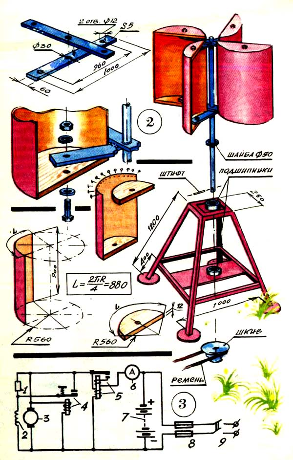 как изготовить ветровую электрическую установку